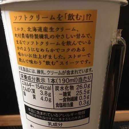 ソフトクリームを「飲む」!?