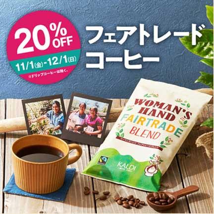 【カルディ】11月1日から12月1まで、フェアトレードコーヒーキャンペーン開催!