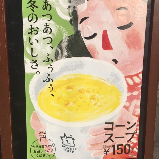 寒い季節の朝はちょっとほっこり♪ローソンのマチカフェ コーンスープで温まる♡