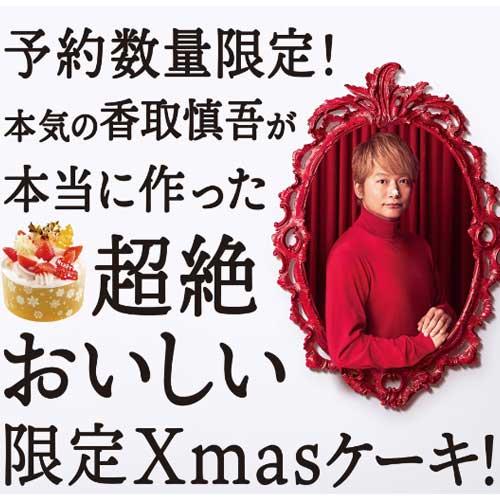今年のクリスマスは!ファミマの香取慎吾さんが監修した超絶おいしい限定Xmasケーキで決まり!
