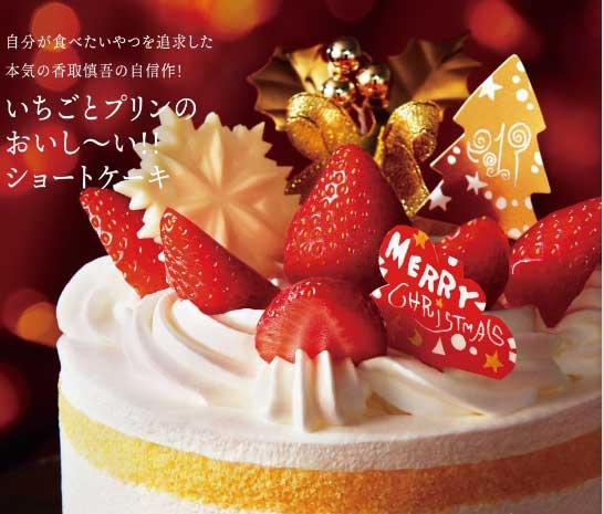 SHIGO to クリスマス!いちごとプリンのおいし~い! ショートケーキ♪