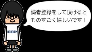f:id:achorin:20190531114738p:plain