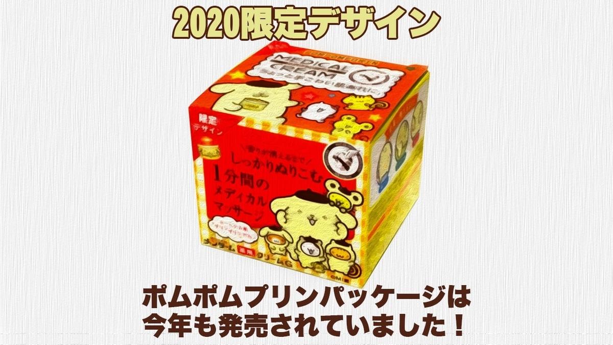 f:id:achorin:20201104180232j:plain