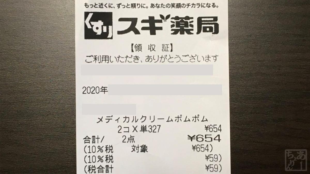 f:id:achorin:20201111174922j:plain
