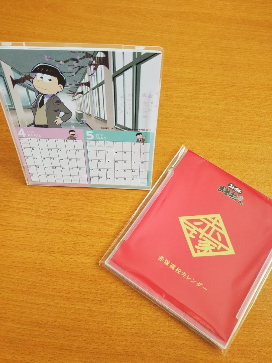 赤塚高校カレンダー