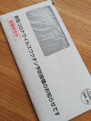 札幌市の新型コロナウイルスワクチンの接種券が入っていた封筒