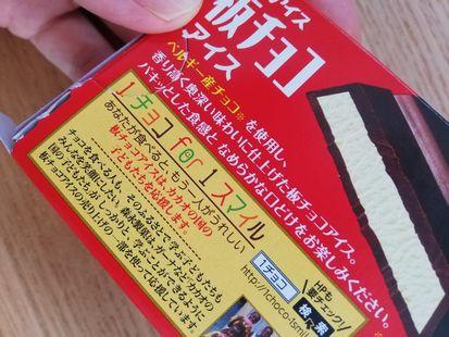森永の板チョコアイス パッケージの裏側 1チョコ for 1スマイル