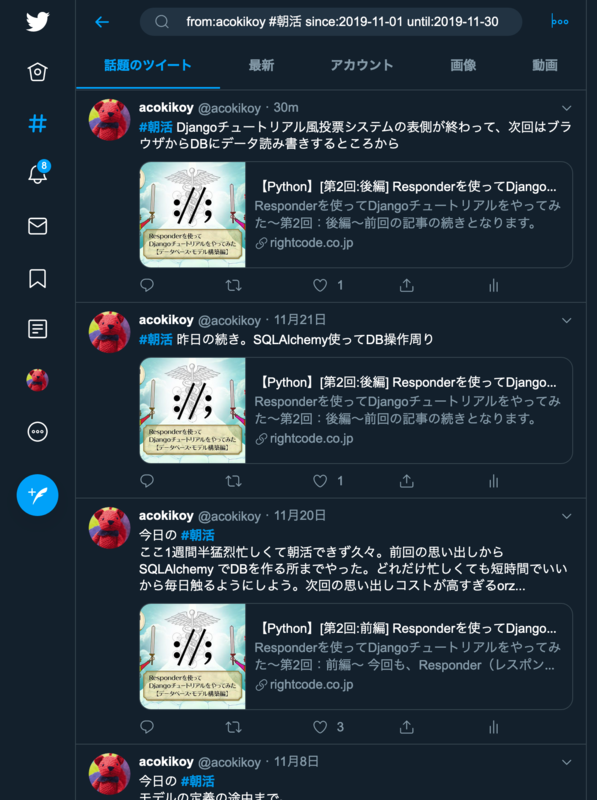 f:id:acokikoy:20191123103353p:plain