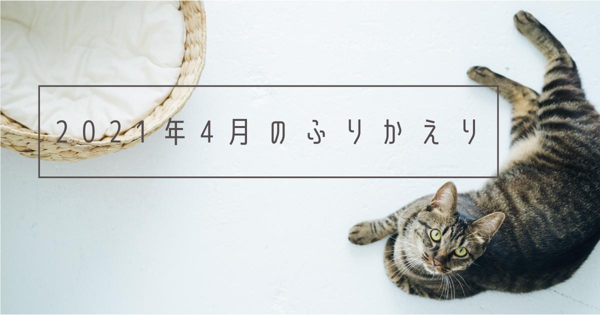 f:id:acokikoy:20210503232333p:plain