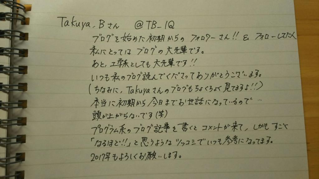 f:id:aconote:20170102215342j:plain