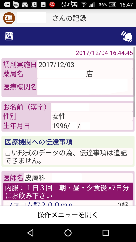 f:id:aconote:20171206173919p:plain