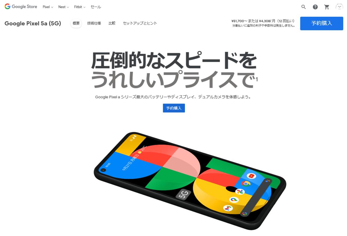 Google 6.34インチ「Pixel 5a (5G)」を発表、本体価格5万1700円から8月26日発売
