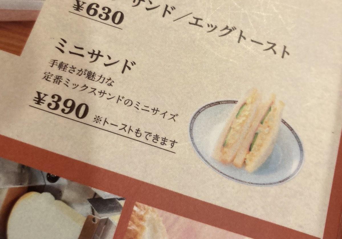 某店で玉子サンドを注文したら「あまりにも酷い名前・写真詐欺にあった」(画像あり)