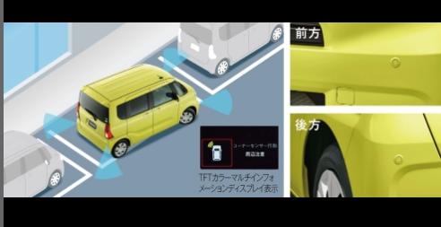 コーナーセンサーをクルマの前後に装備。障害物までの距離に応じて警告音を変えてお知らせ。縦列駐車時や駐車場・車庫などでの取り回しをサポートします。