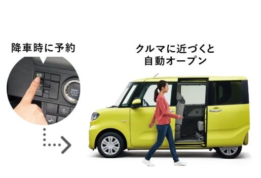 降車時にインパネのスイッチで予約しておけば、乗車時に電子カードキーを持ってクルマに近づくだけで、パワースライドドアが自動で解錠しオープン。両手がふさがっている時でも、キーを取り出すことなくスムーズに乗り込むことができます。