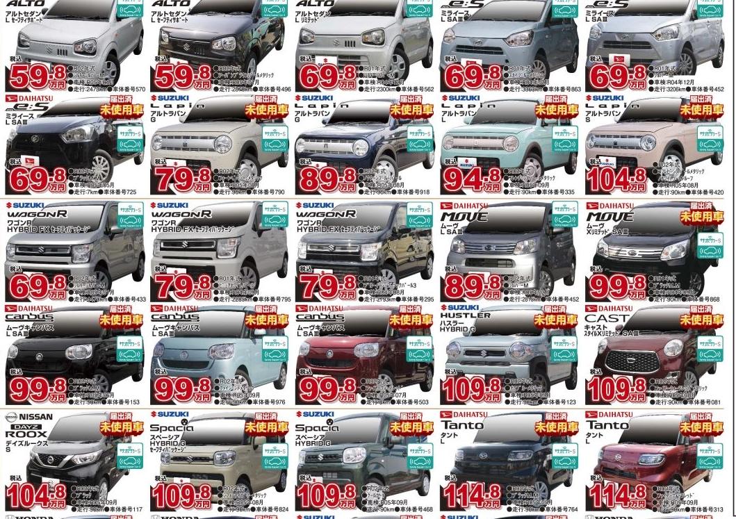 値引きは大きく、登録諸費用は高い未使用車専門店チラシ
