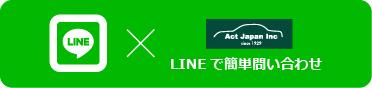 LINEで24時間見積り