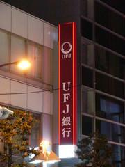UFJ銀行最終日