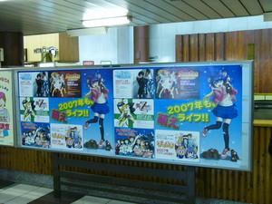 東京メトロ新木場駅萌えポスター