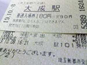 大成駅の入場券とPASMO大成印字