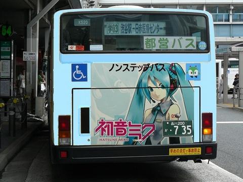 初音ミクバス(ウソバスです)This bus did collage. There is not it.