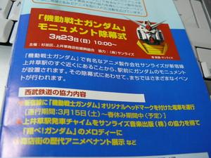 機動戦士ガンダム at 西武新宿線
