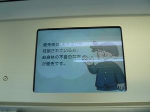 西武30000系車内LCDタケシくんハイ!