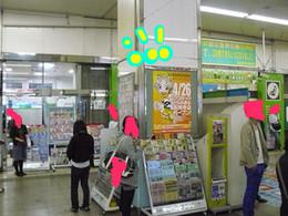 とらのあな吉祥寺店開店告知ポスター 中央口(北口)