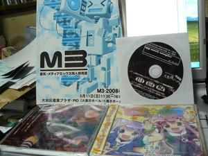 M3-2008春の戦利品