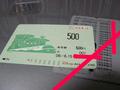 パスネット500円券再発行 ディズニーリゾートライン