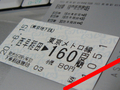 [東京メトロ]パスネット de 副都心線
