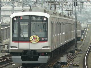 キバ/キュア電車