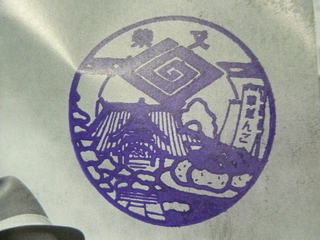 柴又駅スタンプ