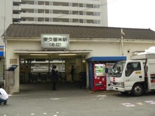 めぞん一刻 時計坂駅(西武池袋線 東久留米駅北口)