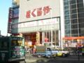 [建モエ]さくらや新宿西口駅前店