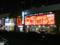 ラオックス吉祥寺店