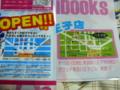 [同人誌]コミケ c77 1日目戦利品 メロンブックス/らしんばん八王子店