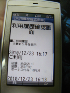 20101223202505