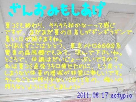 f:id:actypio:20110806114115j:image