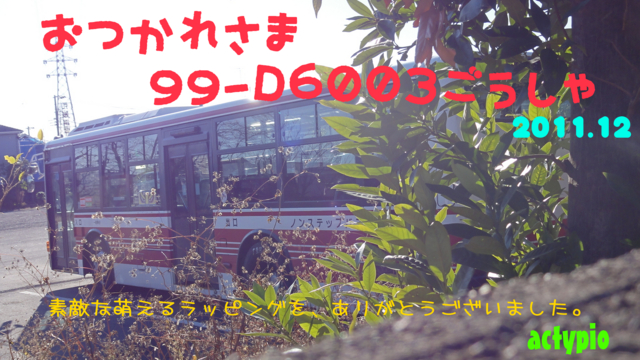 f:id:actypio:20111218000737j:image