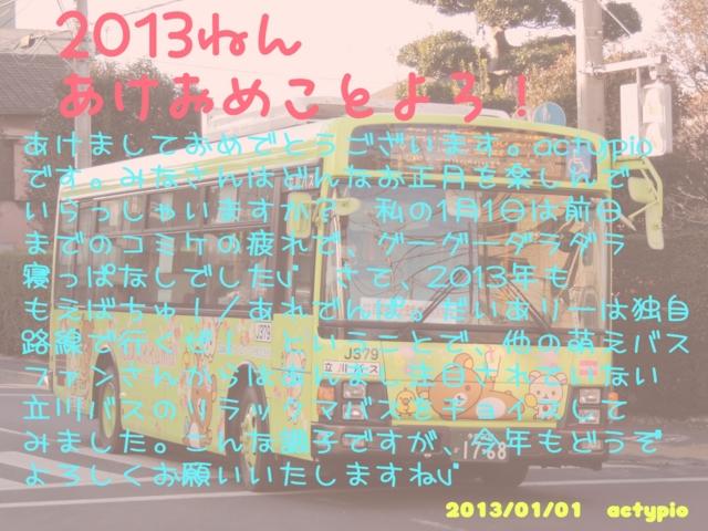 f:id:actypio:20130102030324j:image