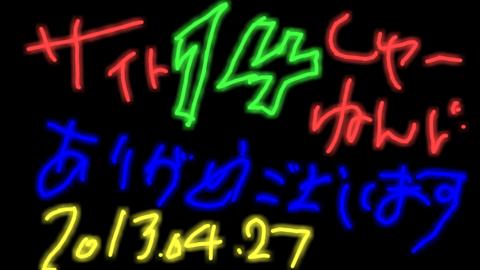 f:id:actypio:20130429181406p:image