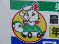 [20170910広島遠征]