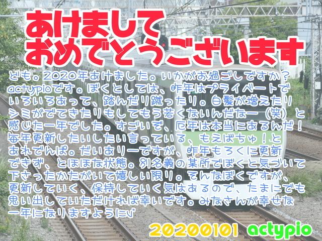 f:id:actypio:20200102014309j:image