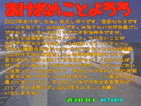 f:id:actypio:20210102011246j:image