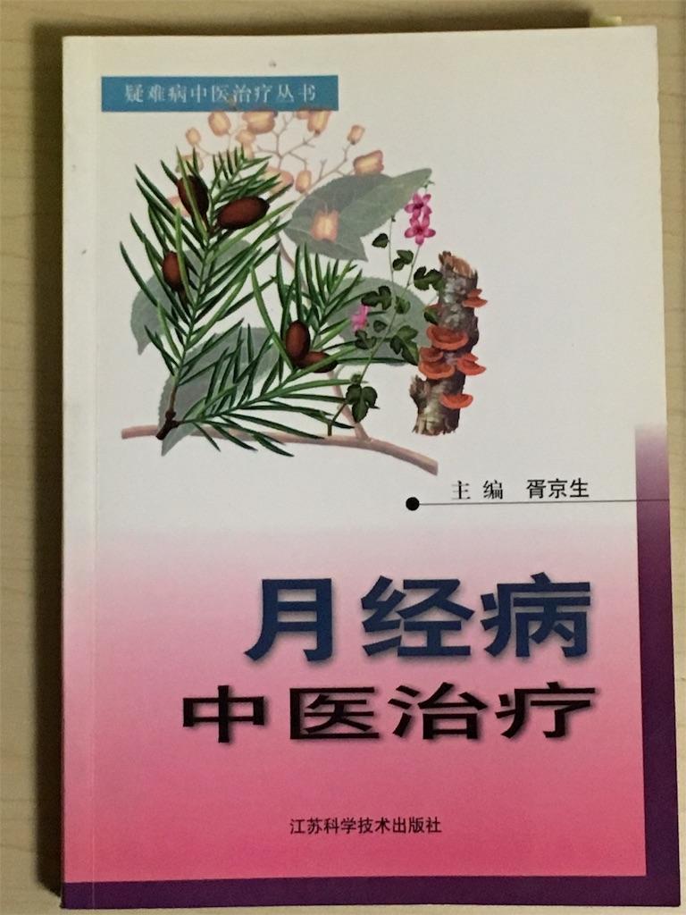 f:id:acu_qian-ming:20171227003234j:image