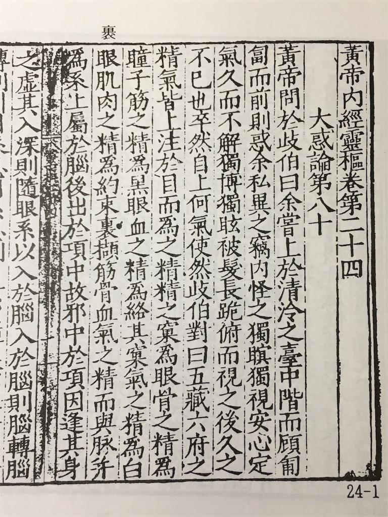 f:id:acu_qian-ming:20180117225910j:image