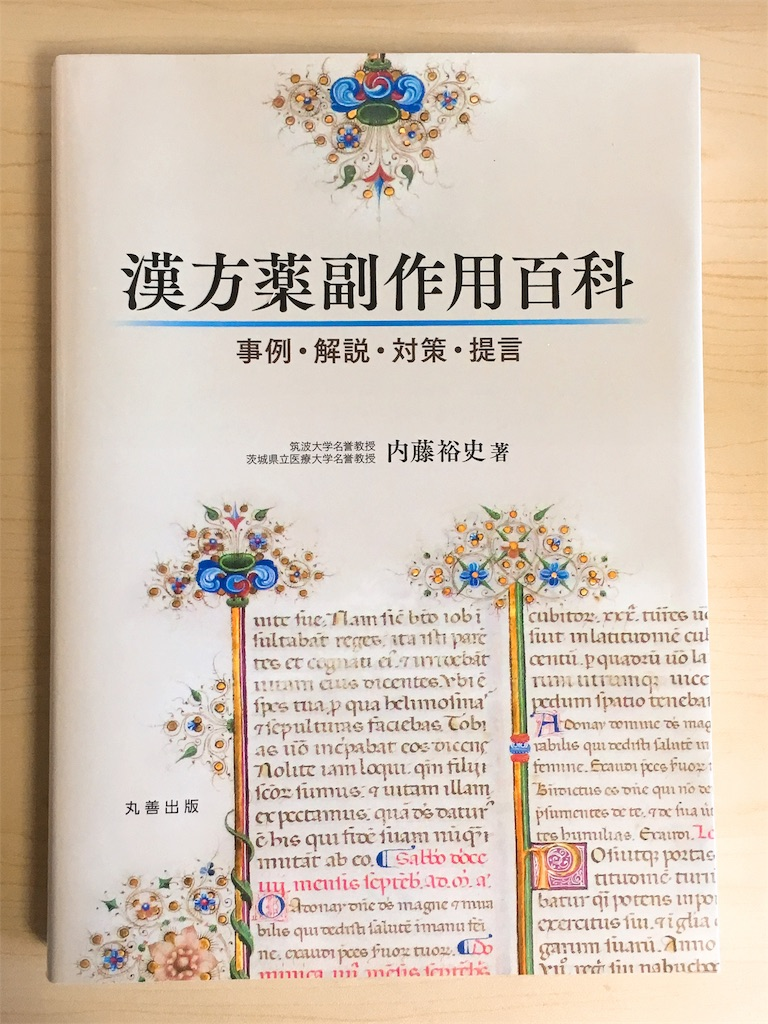 f:id:acu_qian-ming:20180125092256j:image
