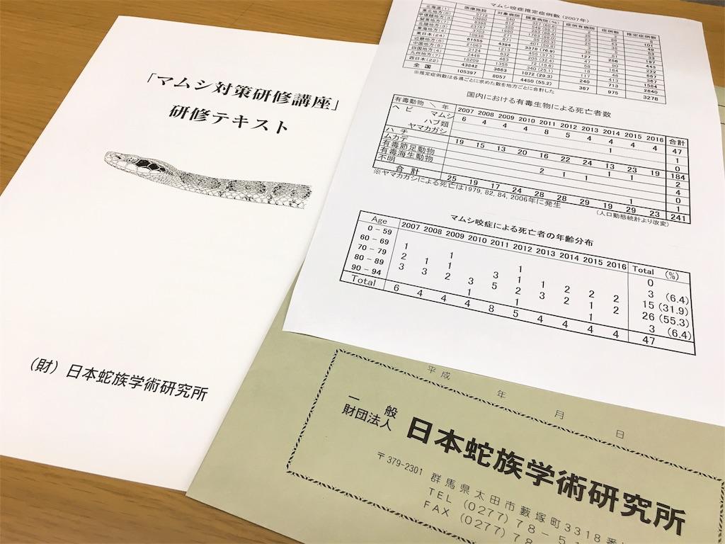 f:id:acu_qian-ming:20180623225741j:image