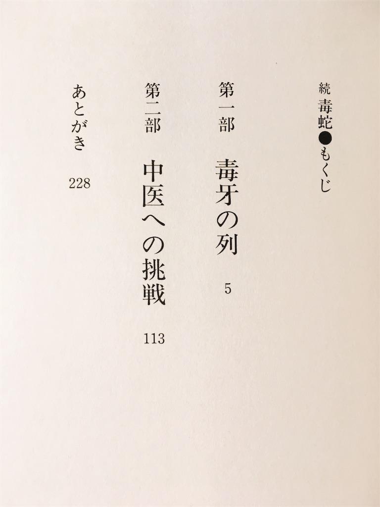 f:id:acu_qian-ming:20180628065423j:image